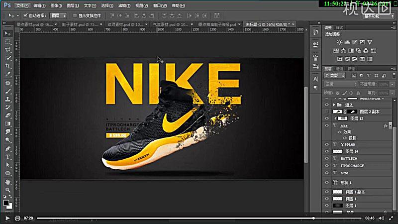 11为鞋子添加阴影.jpg