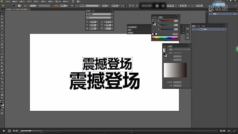 1在AI新建文件输入文案复制一层调整大小并填充白色.jpg