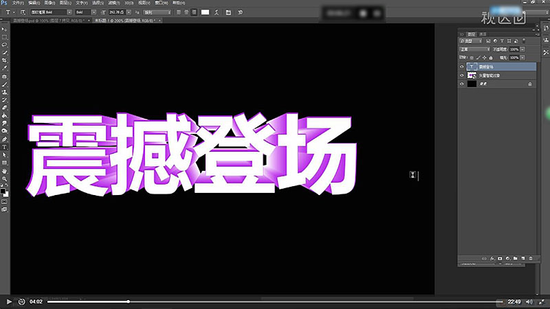 5输入文案选择一样的字体并调整位置大小.jpg