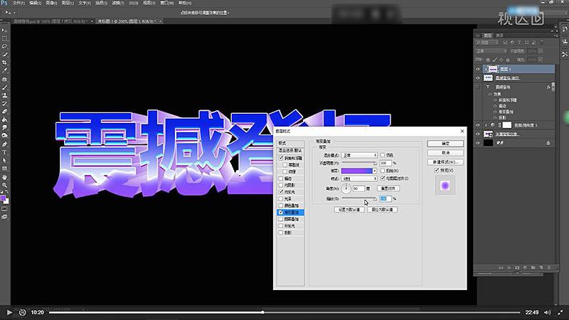 15添加紫色到蓝色的的渐变叠加.jpg