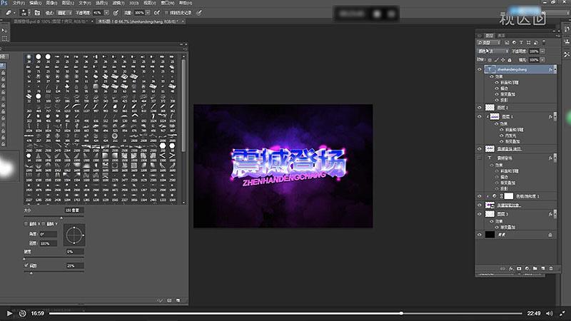 23给烟雾层添加蓝色到紫色的渐变叠加并调整大小和图层顺序.jpg
