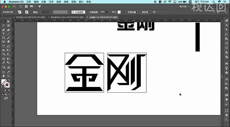 PS字体造字法字体设计教程暖字的矩形v字体图片