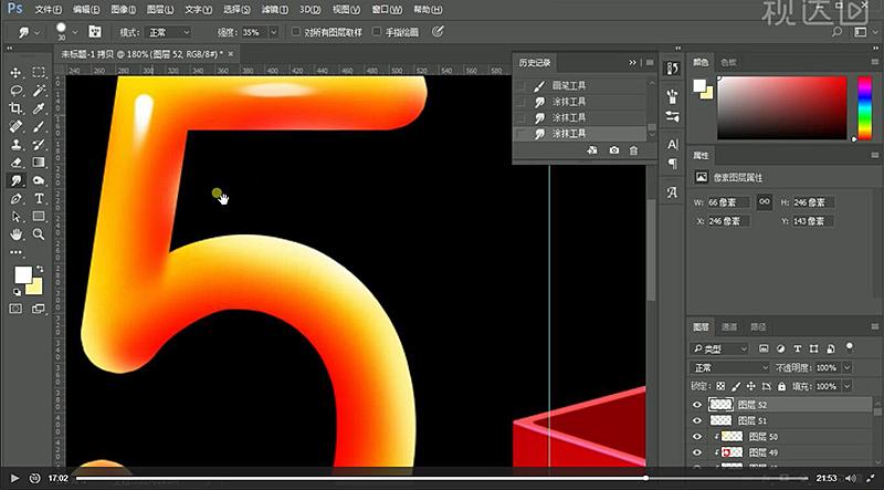 10新建图层用柔角画笔点一个白点,再用涂抹工具按笔画涂抹再压扁,重复做法绘制高光.jpg