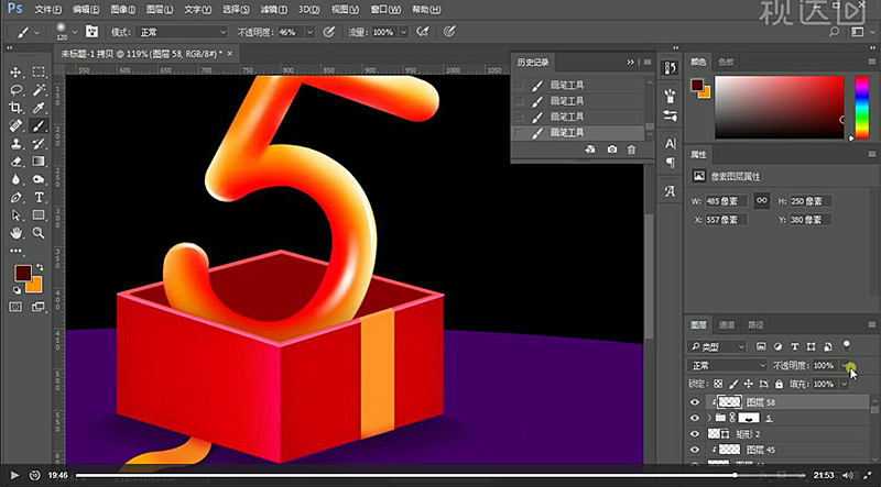 15新建剪切图层蒙版,绘制阴影,融合合并为组同样命名为5.jpg