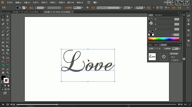 2把刚刚的文案降低不透明度作为参考,用钢笔工具绘制笔画.jpg
