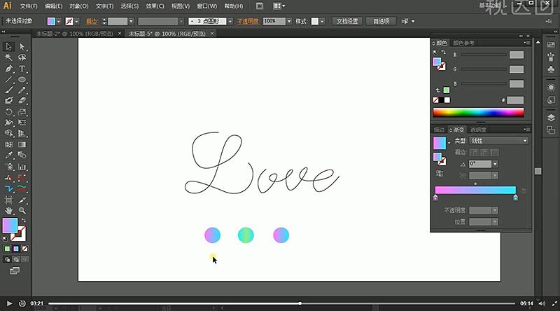 3绘制三个不同颜色的渐变并按从做到有置顶排列.jpg