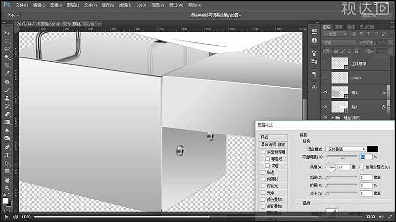 15为螺丝组添加阴影样式,并复制样式到另一螺丝组.jpg