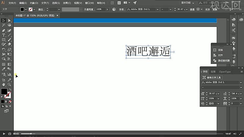 1在AI中新建文件,输入参考文案.jpg