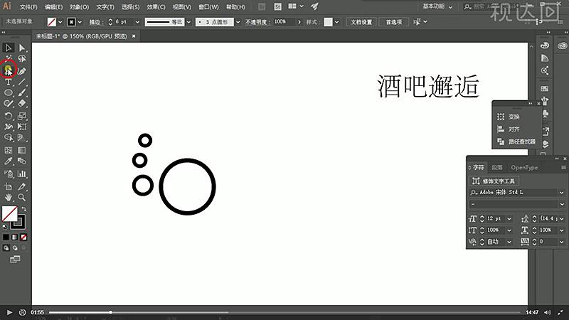 3再绘制一个大圆作为酒的左边结构.jpg