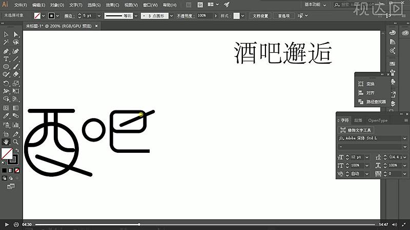 6把酒字的圆点复制移动过来并调整大小,继续用钢笔工具绘制笔画.jpg