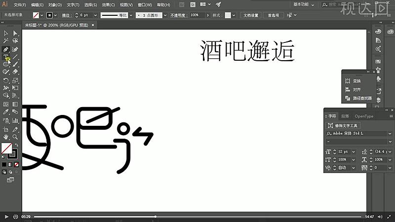 7执行同样的操作,继续绘制笔画.jpg