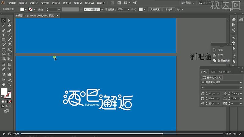 12添加背景,填充蓝色,修改字体颜色.jpg