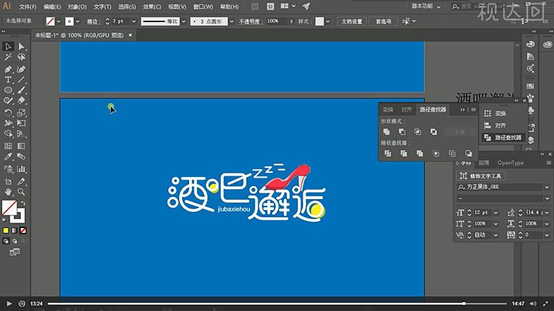 15再用钢笔工具绘制装饰性元素.jpg