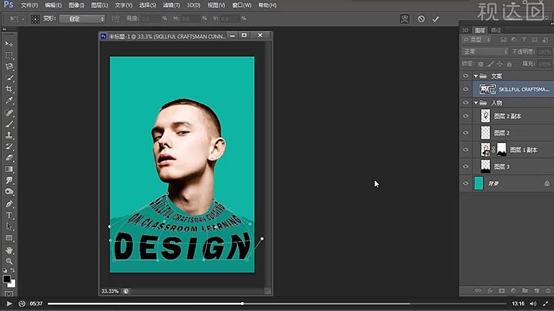 6把文字转换为形状,Ctrl+t右键变形,把文字调整成衣服的形状,删除衣服图层.jpg