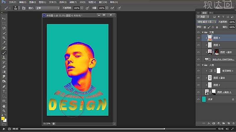 10新建剪切图层蒙版,模式为线性减淡,吸取头部的颜色用柔角画笔为文案添加颜色.jpg