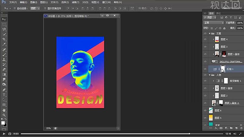 13添加反相调整图层并反相蒙版,用椭圆选区工具在眼睛部位绘制选区填充白色.jpg