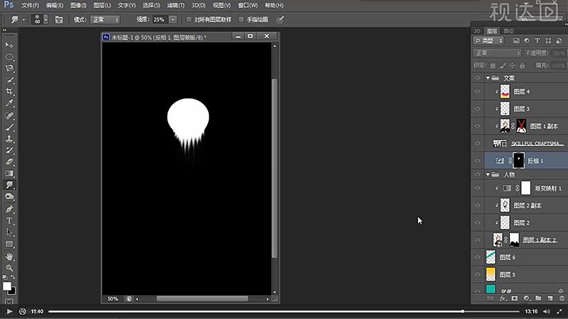 14按Alt键点选蒙版进入蒙版层选择涂抹工具进行涂抹.jpg