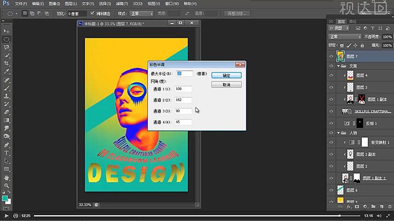 16盖印图层,执行滤镜-像素画-彩色半调,参数如图示.jpg