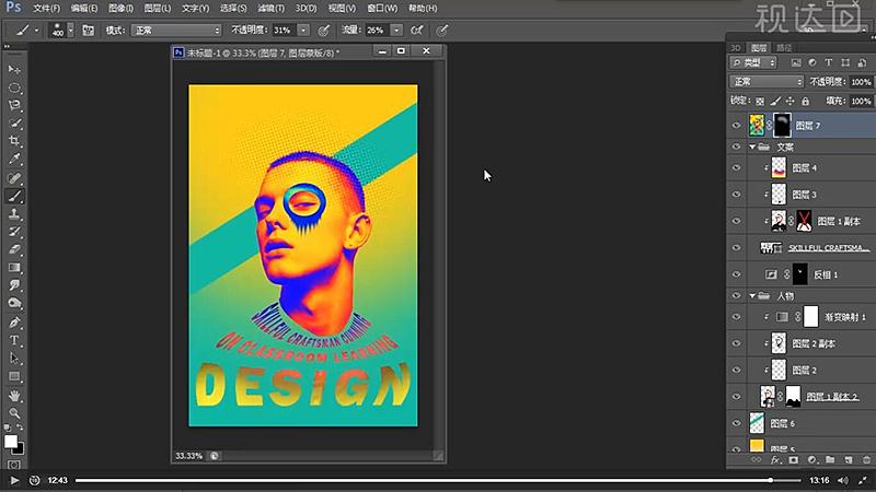 19创建图层蒙版,填充黑色再用柔角画笔擦拭露出部分彩色半调效果.jpg