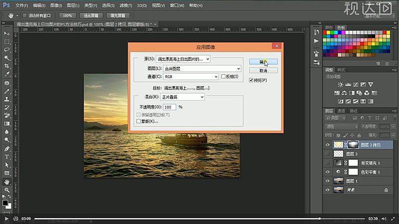 4创建图层蒙版,执行图像-应用图像,参数如图示降低不透明度约为80%.jpg