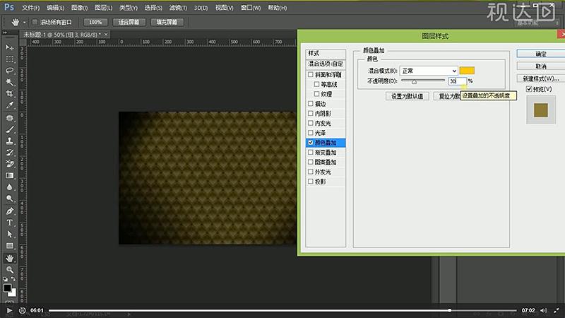 9添加随意颜色的颜色叠加样式,参数如图示.jpg