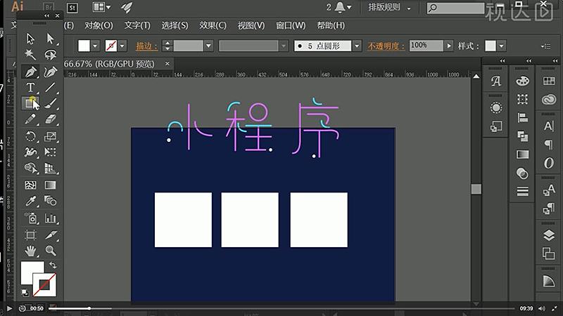 1新建文件随意填充颜色,导入参考字体,再用矩形工具绘制形状复制多个以确定字体大小并锁定形状.jpg