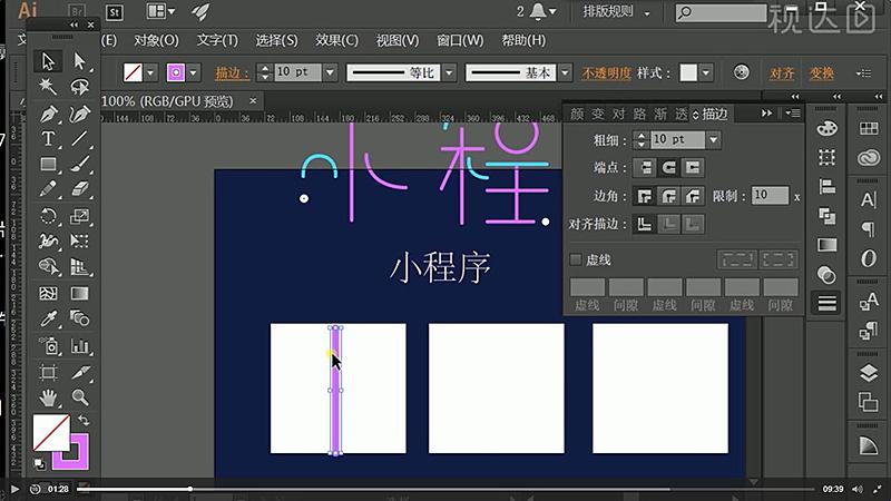 2输入参考文案,用钢笔工具绘制路径修改端点,参数如图示.jpg