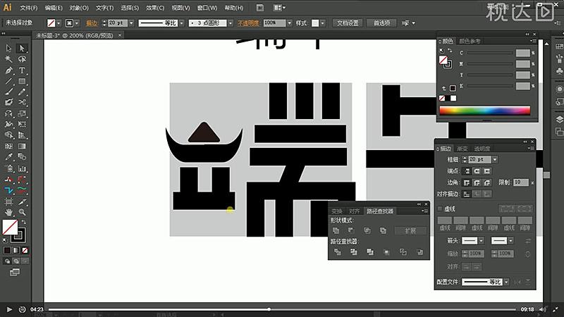 4用钢笔工具绘制龙舟形状的横,并调整笔画.jpg