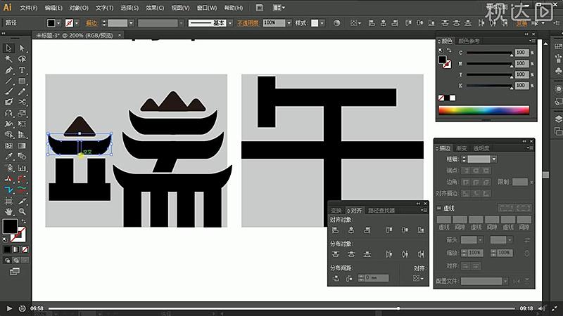 7绘制矩形把捺剪切之后,再复制一个横到合适位置调整大小.jpg