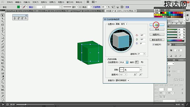 1新建文件绘制矩形执行效果-3D-凸出和斜角,擦拭如图示.jpg