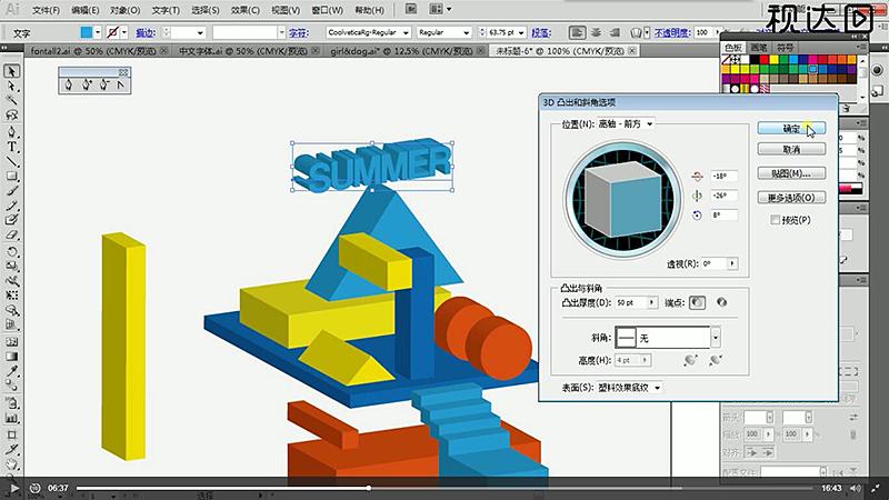 5输入文案并执行3D效果,参数如图示.jpg