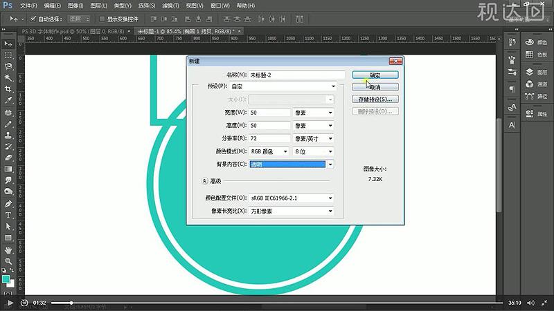 3.新建文档,创建矩形,宽25像素高100像素,调整位置,编辑-定义图案;.jpg