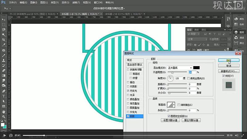 5.大圆复制一层,最底层大圆添加内发光、投影图层样式,参数如图示;矩形复制一层,把大圆的图层样式复制至矩形图层,调整图层位置;.jpg