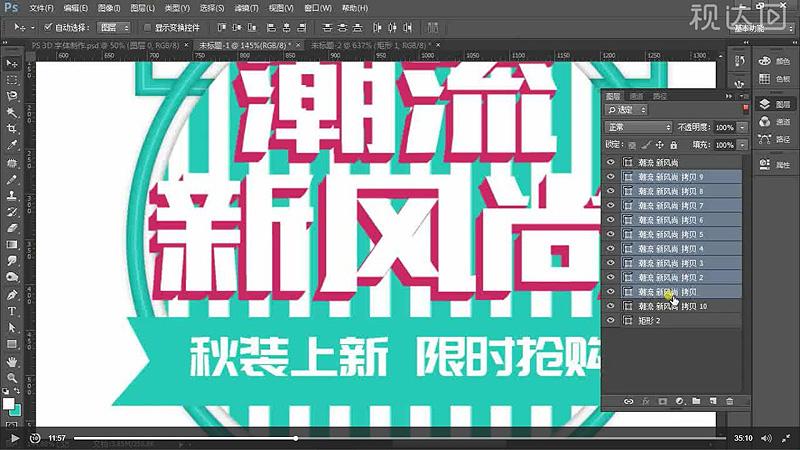 9.复制一层【潮流新风尚】拉至原图层下,一个左键一个下键调整图层位置,复制多几层,第一层改为白色,合并对应形状图层,选择形状工具,合并形状组件;改变对应颜色,参数如图;.jpg