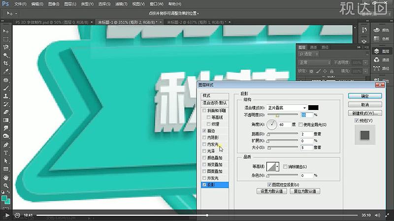 17.矩形2添加投影图层样式,修改描边颜色为白色,参数如图示;.jpg