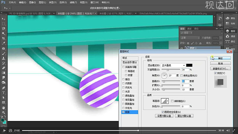 19.导入素材,选取其中一个拖入文档,移至最顶层,把图层转化为智能对象,调整大小,添加投影图层样式,参数效果如图示;.jpg