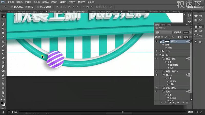 20.添加蒙版,使用硬角画笔涂抹,做出如图示形状;重复制作出另外三个图案;合并为组,命名【qiu】;.jpg