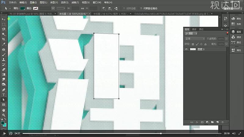 21.使用钢笔工具在【潮】字上添加锚点,调整,建成形状,改为合并形状,颜色如图示;.jpg