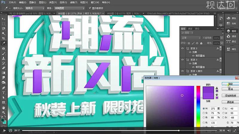 25.形状2拷贝5图层颜色调深,形状2图层添加投影图层样式,参数如图示;再把图层样式分别复制至对应图层;.jpg