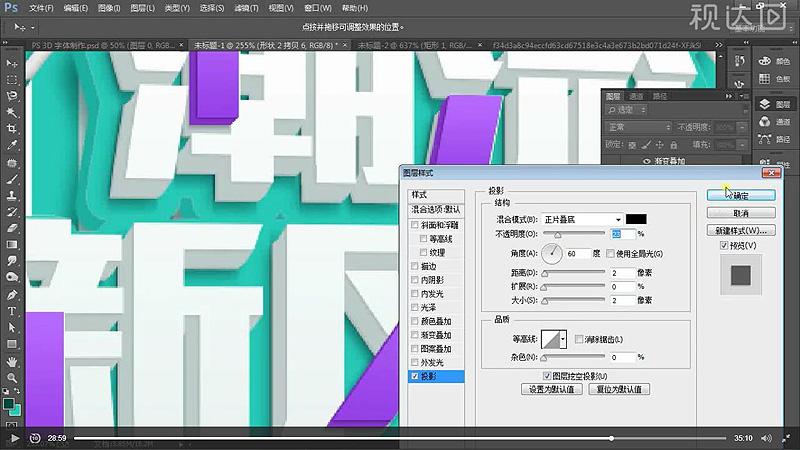 26.形状拷贝6图层添加投影图层样式,参数如图示;选择全部图层,【Ctrl+T】对着文字调整位置;并把图层合并为组,命名【bihua】;.jpg