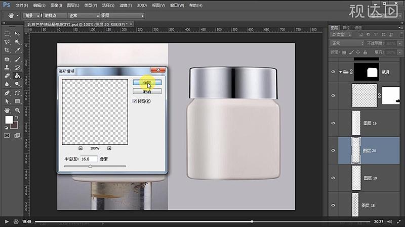 23执行上一步操作制作一个小一点的高光,降低不透明度.jpg