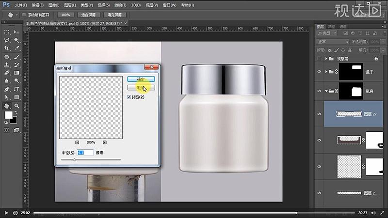 33用第7步的方法制作反光,然后执行高斯模糊,参数如图示,创建图层蒙版,擦拭多余的部位.jpg