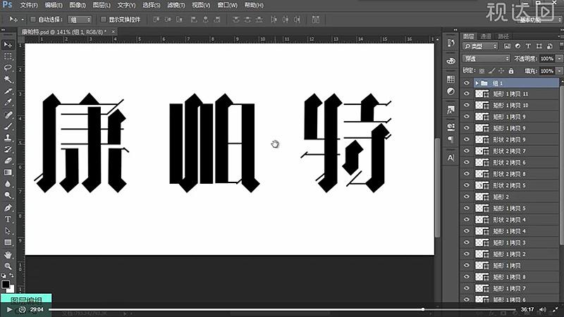 3用第1-2步规定好的笔画复制并调整成图示文字,然后把每个文字的笔画分别合并为组.jpg