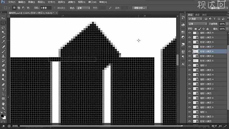 5选择对应图层绘制选区填充黑色.jpg