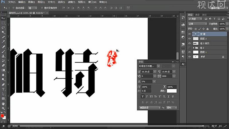 10输入章子的文案,调整字体和大小,居中于第9步的章子.jpg