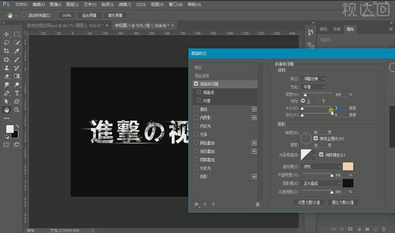 PS炫酷字体字效v字体_PS鞋子步骤1587_视达洗教程具体视频图片