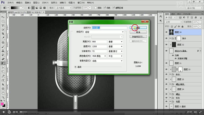 1.新建长x宽为900x1200,分辨率为72的白色背景图层,从中心拉径向渐变,执行滤镜-添加杂色,参数如图示;.jpg