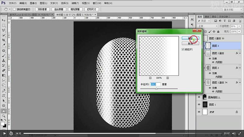 6.选取工具制作高光,创建剪贴蒙版,执行高斯模糊,调整不透明度约71%;添加蒙版,用画笔工具涂抹如图效果;水平复制一层,调整到对应位置、不透明度为47%;.jpg
