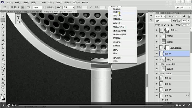 19.把圆柱图层移至对应图层下,选区删除对应的位置;反选,添加蒙版;调整大小;.jpg