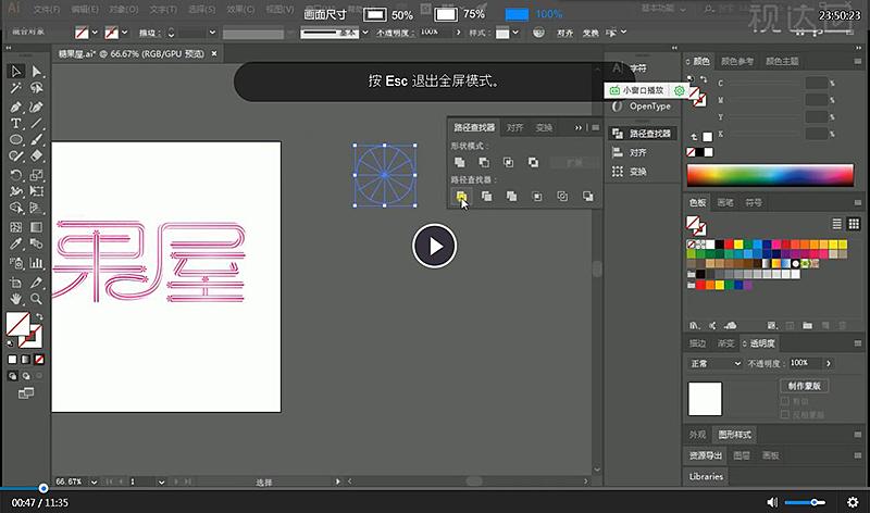 3用椭圆工具绘制正圆,选择两个图形用路径查找器进行居中对齐,再执行分割,取消编组后选择图示形状并填充颜色.jpg